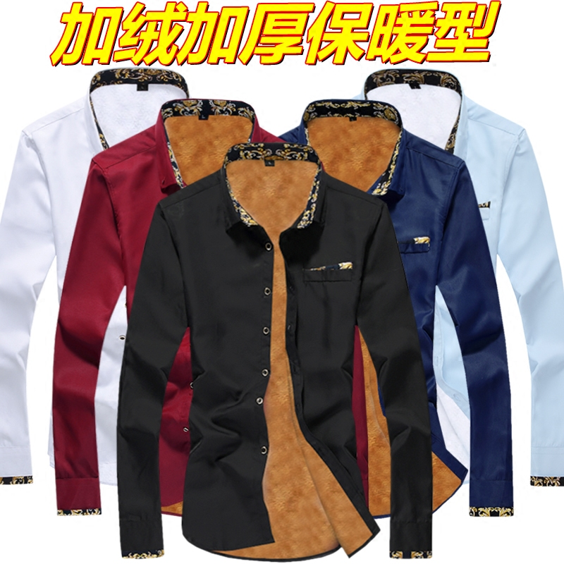 男士长袖衬衫 冬季男士长袖衬衫保暖休闲加绒衬衣加厚韩版修身上衣服寸衫外套男_推荐淘宝好看的男长袖衬衫