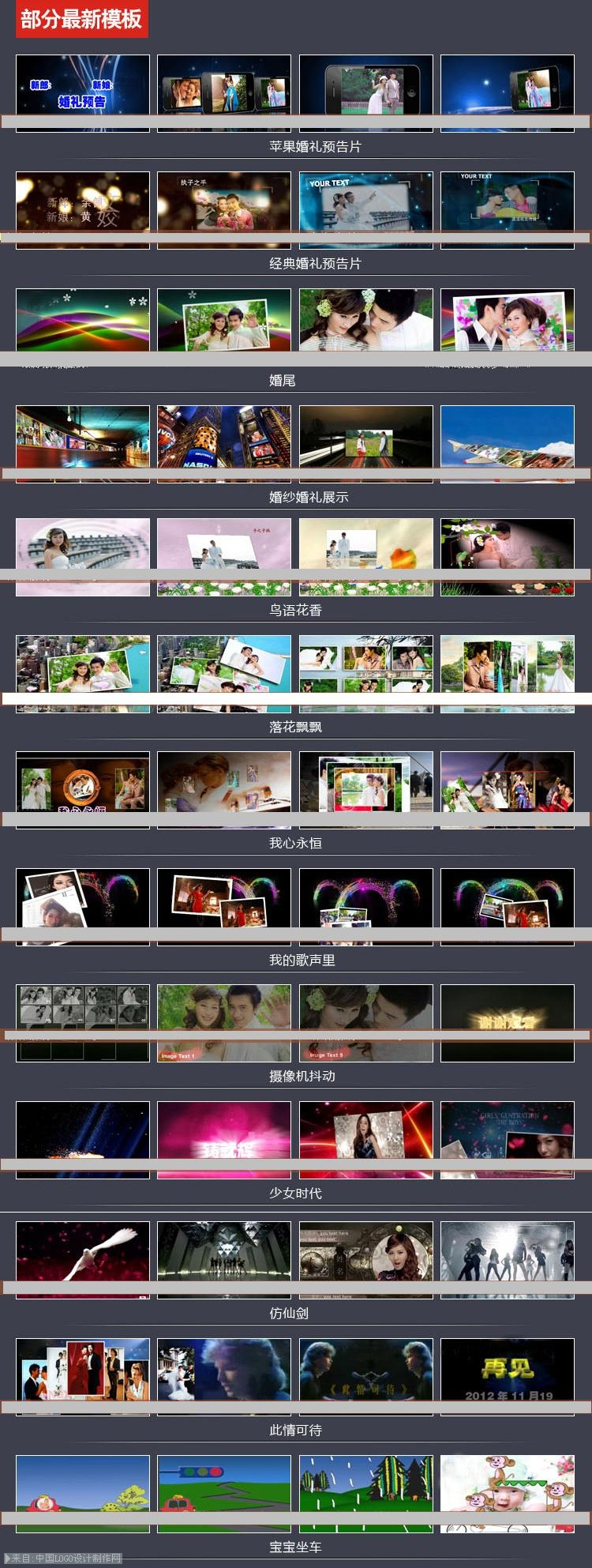 电子相册绘婚礼婚庆开场片头片尾视频素材教程详情