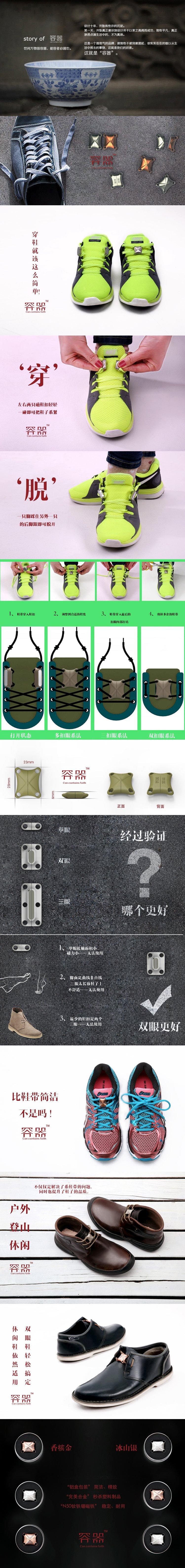 Обувная застежка Container u3311