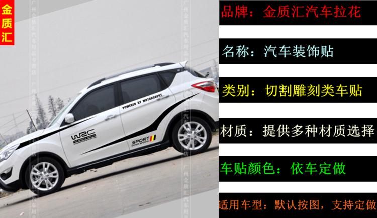 长安cs35 车贴 cs35 车身腰线贴纸 gs5 汽车拉花 全车贴花高清图片
