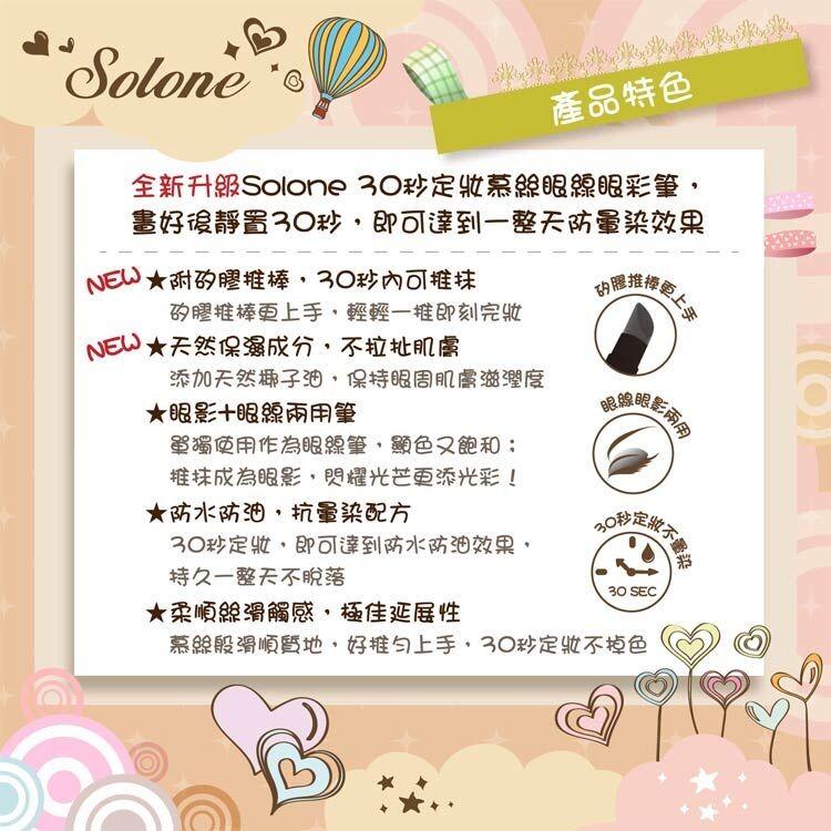 Solone  30