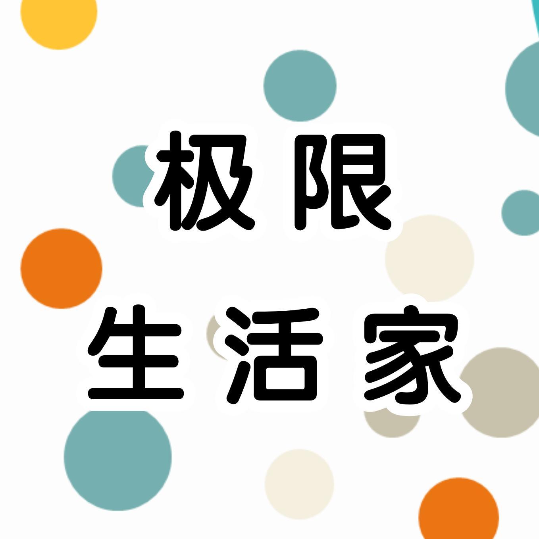 极限生活家_好物推荐