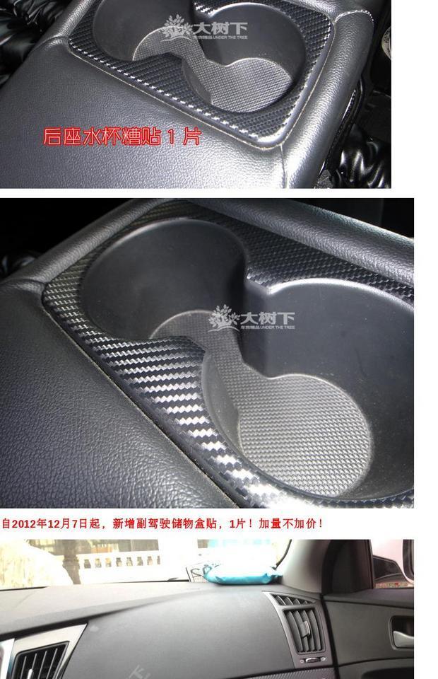 索纳塔八代 索8汽车装饰贴 车贴改装碳纤贴纸 内饰成型贴 高清图片