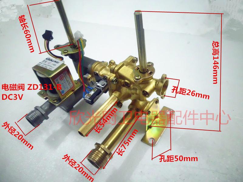 万家乐/燃气热水器配件/水气联动阀通用/进水阀总成/气阀总成图片