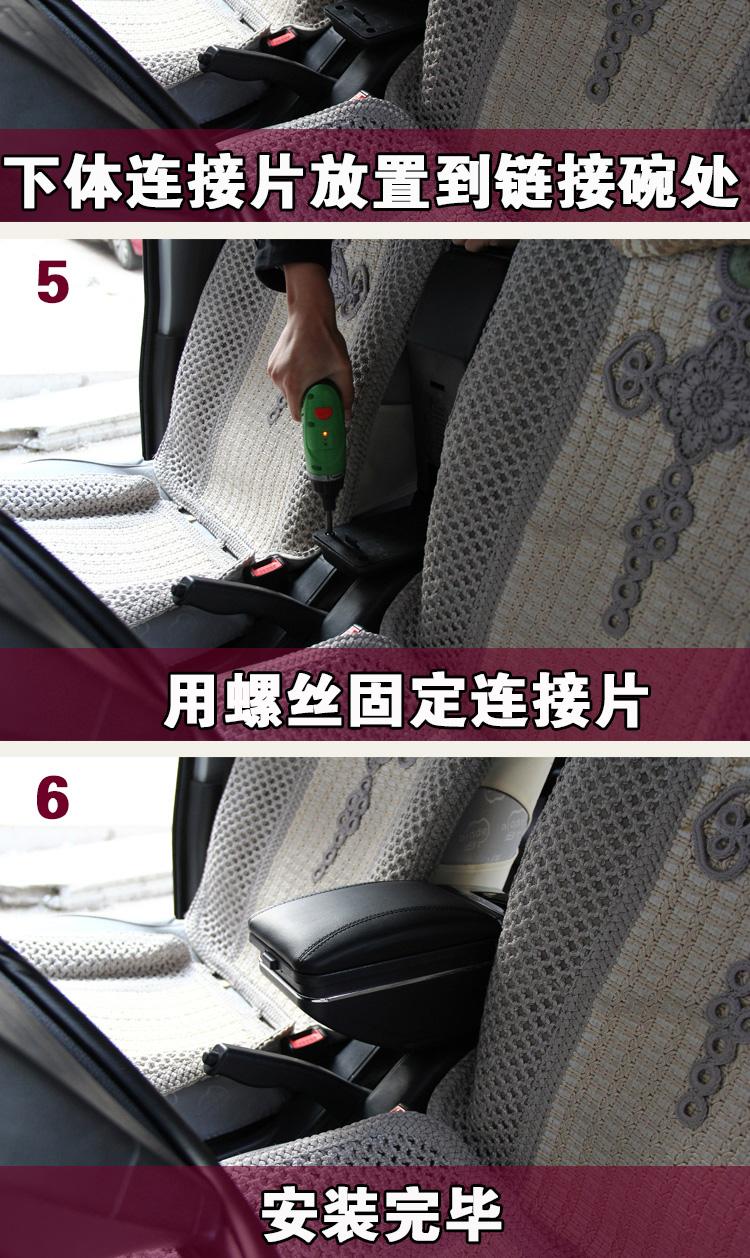 2014款长安CX20欧诺悦翔V5V3日产骊威新阳光汽车扶手箱免打孔改装高清图片