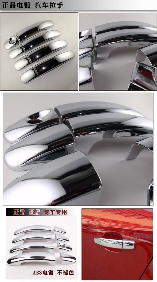 2015别克新凯越新君威新君越英朗GT XT专用电镀改装门碗拉手把手高清图片