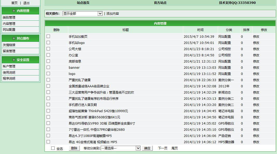 html5手机网站模版 企业wap网站源码 手机网站制作 asp后台