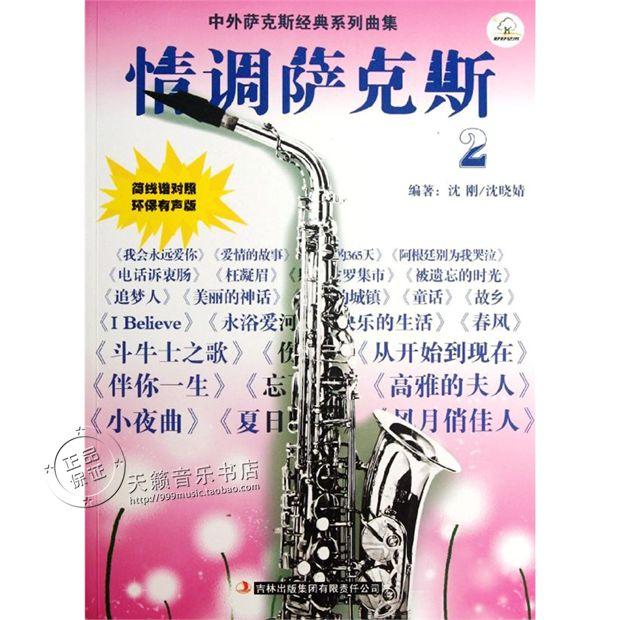 情调萨克斯1 2册简谱五线谱对照 中外流行萨克斯演奏曲谱曲集