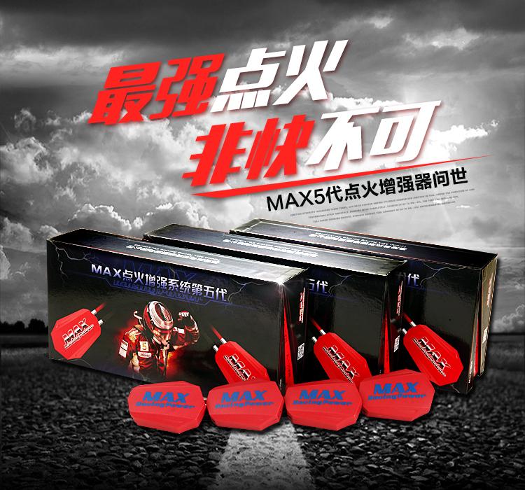 火增强器5代 吉利GX7新帝豪ec7远景 汽车改装配件火花塞系统 原价高清图片