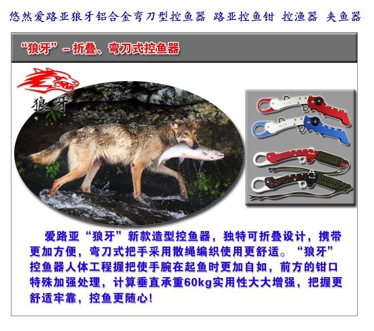 Захват для рыбы Ai Road Asia Ai Road Asia