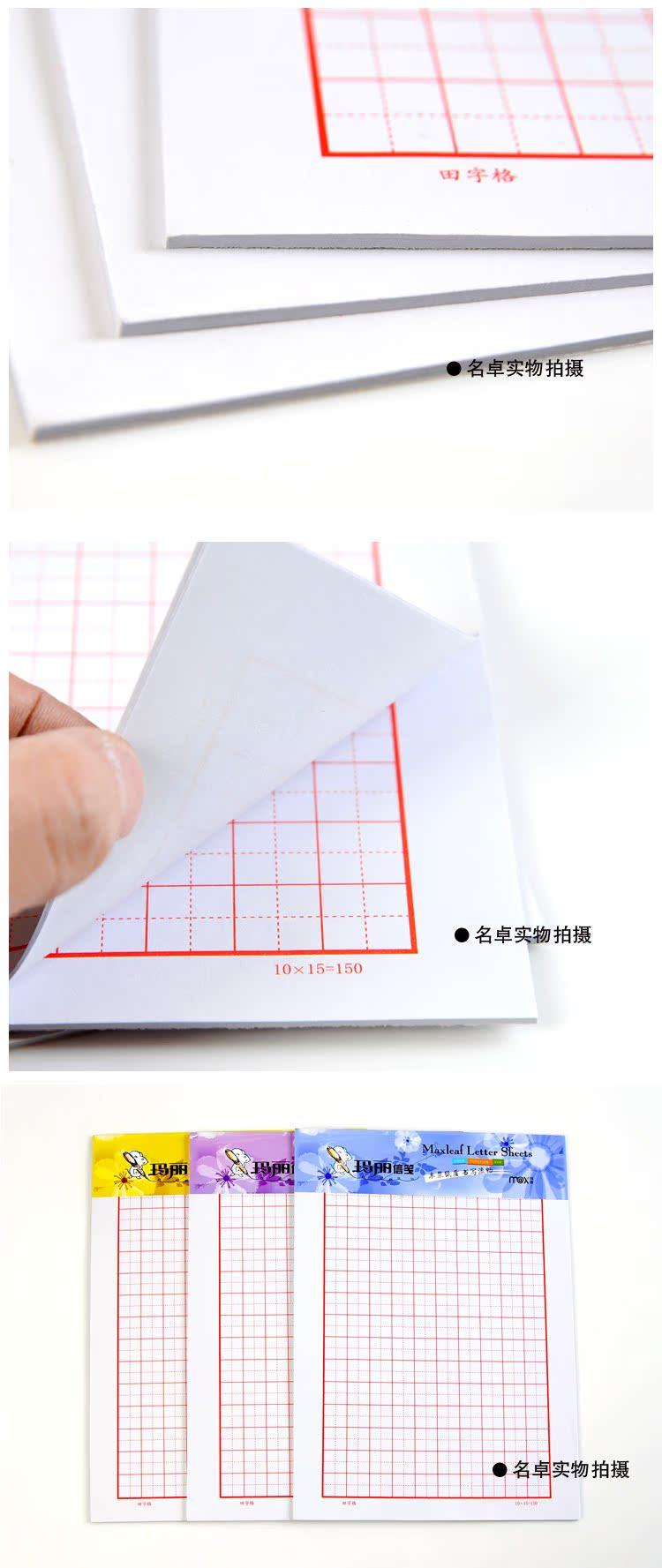 玛丽18K简装田字格信纸 信笺 高品质书法稿纸练字纸 单本