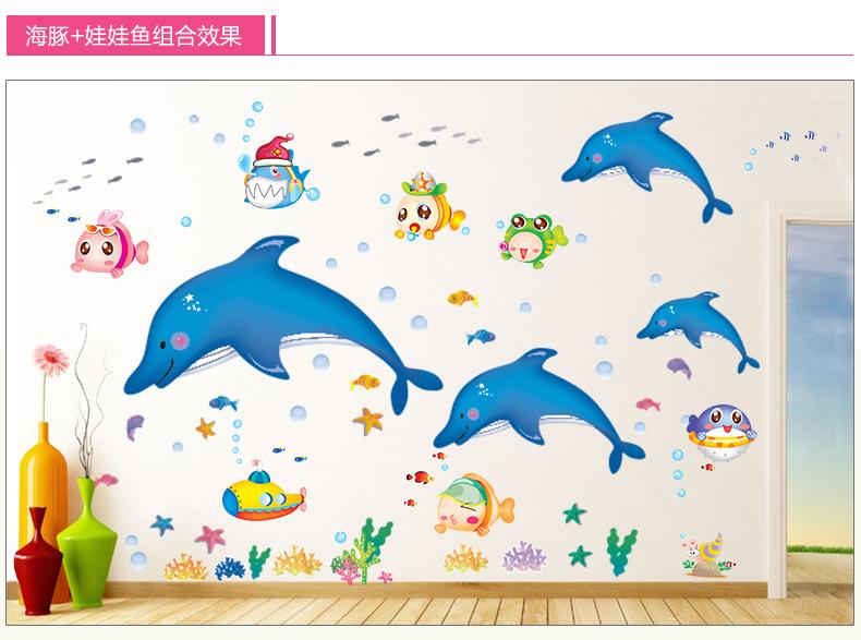 海底世界家居装饰墙贴画房间背景墙贴纸卫生间浴室防水墙贴海豚