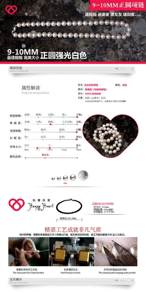 Украшение на шею Yi Xin jewelry bb2000 9-10MM