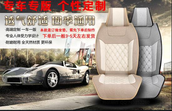 四季棉垫 智跑k5福瑞迪专用坐垫 赛拉图狮跑秀尔汽车座垫3高清图片