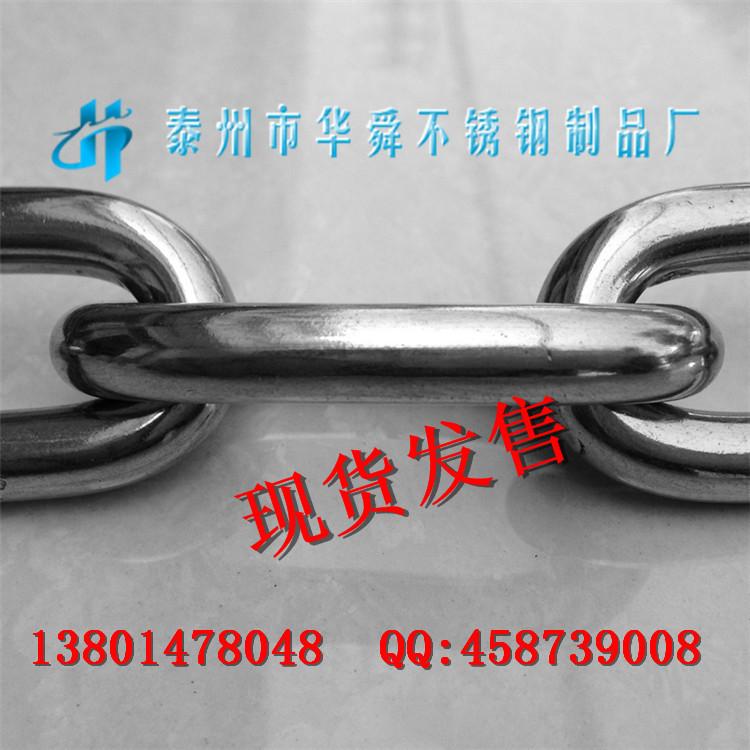 Стальная цепь Huashun  316 6mm