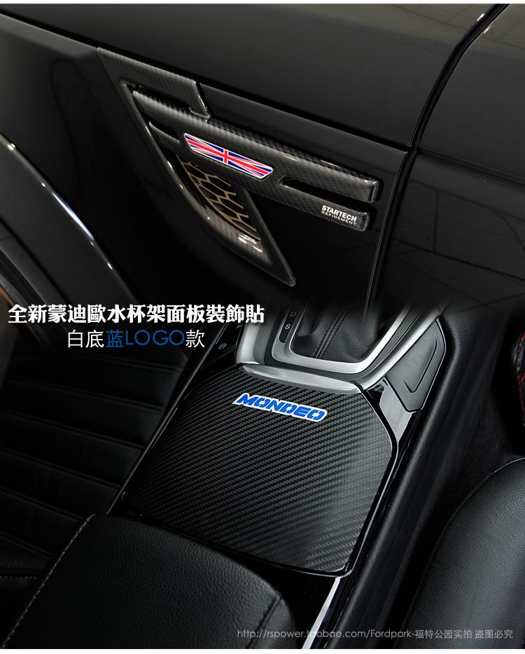 福特新蒙迪欧内饰改装专用碳纤维中控水杯盖面板犀牛皮保-新蒙迪欧