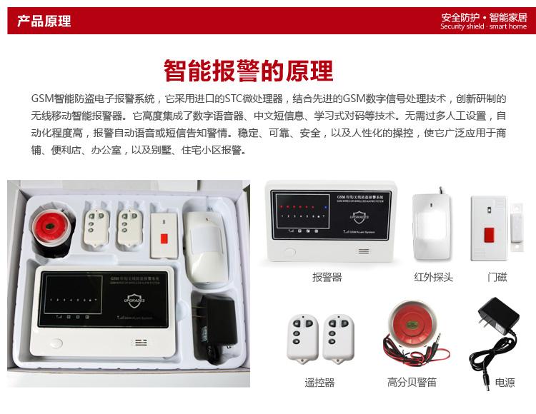 家用防盗器店铺家庭安防报警系统GSM无线红外线报警器 原价329.