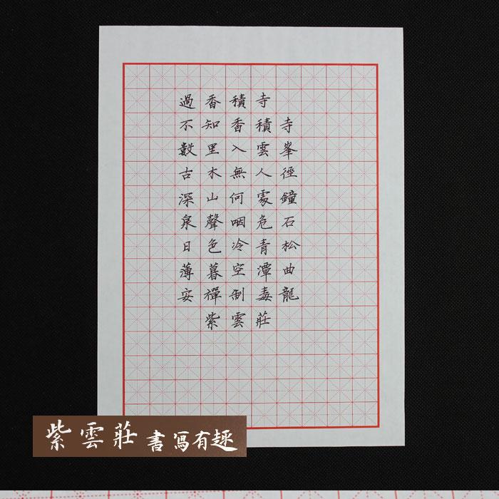 打折紫云庄钢笔硬笔书法练习纸专用纸钢笔书法米字格硬笔书法练习