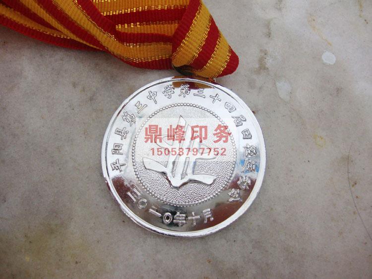 2015 金属奖牌定制荣誉奖章奖杯学生幼儿园运动会金银铜牌