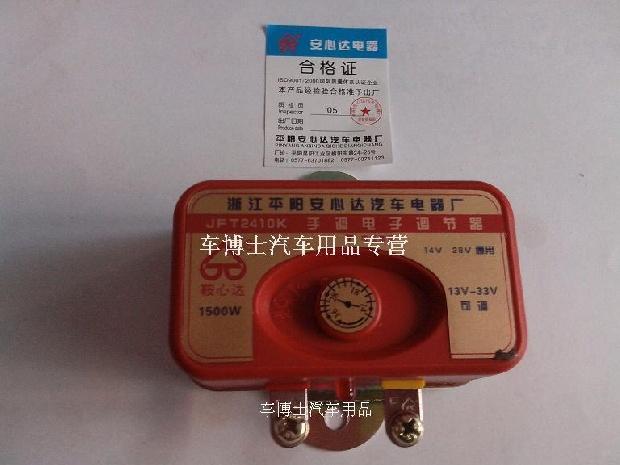 1500w大功率手调式12v24v通用型汽车发电机电子调节器12v高清图片