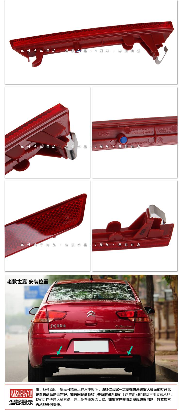 лампа Sega Dongfeng Citroen седан знак 308 оригинальные задние бампера задний бампер фары отражение отражение