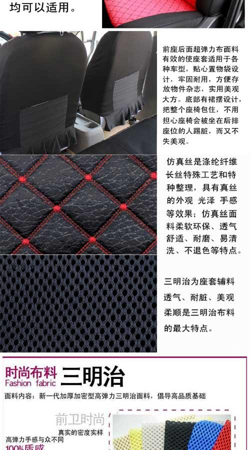 坐套东风日产新阳光骐达尼桑骊威订做专用三明治汽车座套高清图片