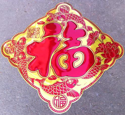 Наклейки Новый год «шесть рыбы Фу Lotus» лазерные одиночный символ наклейки doufang фотографии 70 см Длина стороны