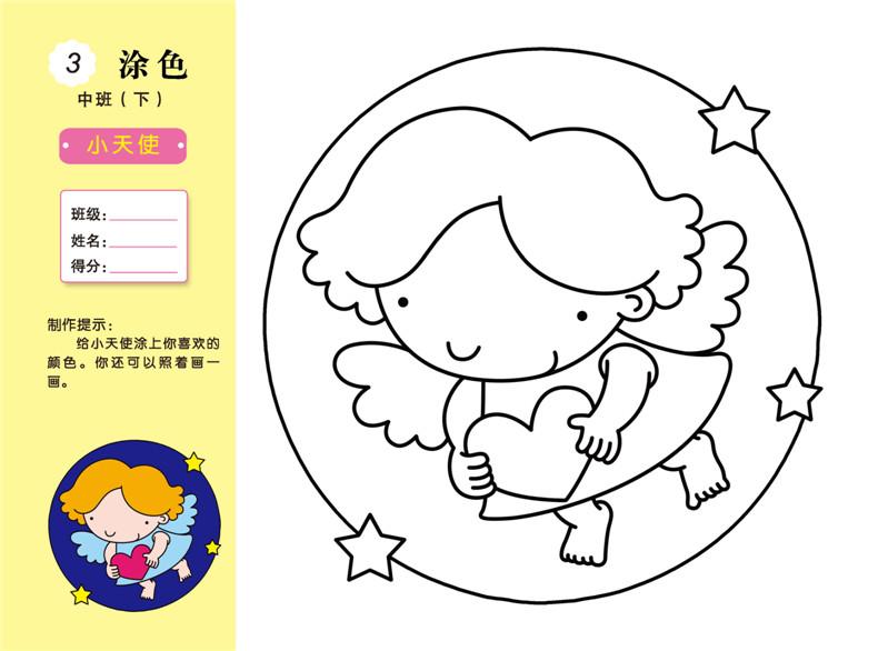 5 6岁宝宝立体手工制作书 涂色本剪纸撕纸折纸大全 益智游戏书 儿童