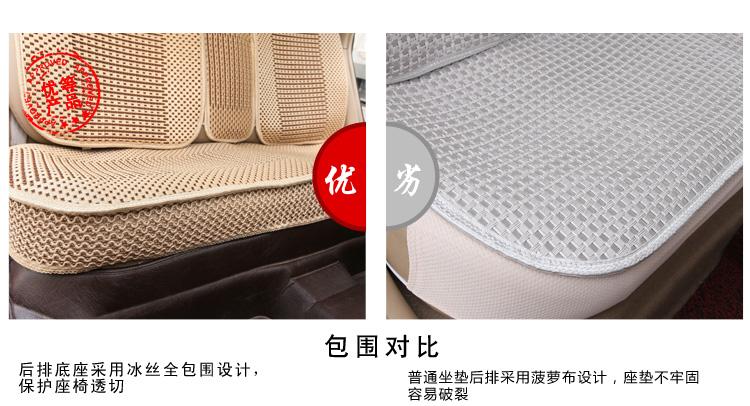 冰丝汽车座套雪弗兰景程科鲁兹乐驰乐风新赛欧专用坐垫套17 高清图片