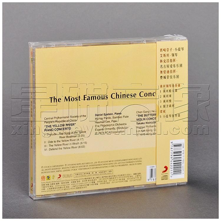 正版专辑 黄河 钢琴协奏曲 梁祝 小提琴协奏曲 CD图片