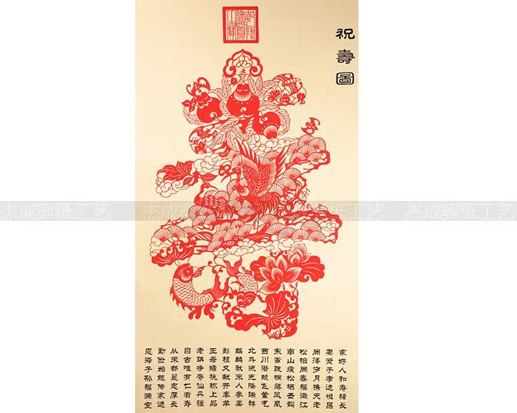 украшение из бумаги Jie Cheng decoupage