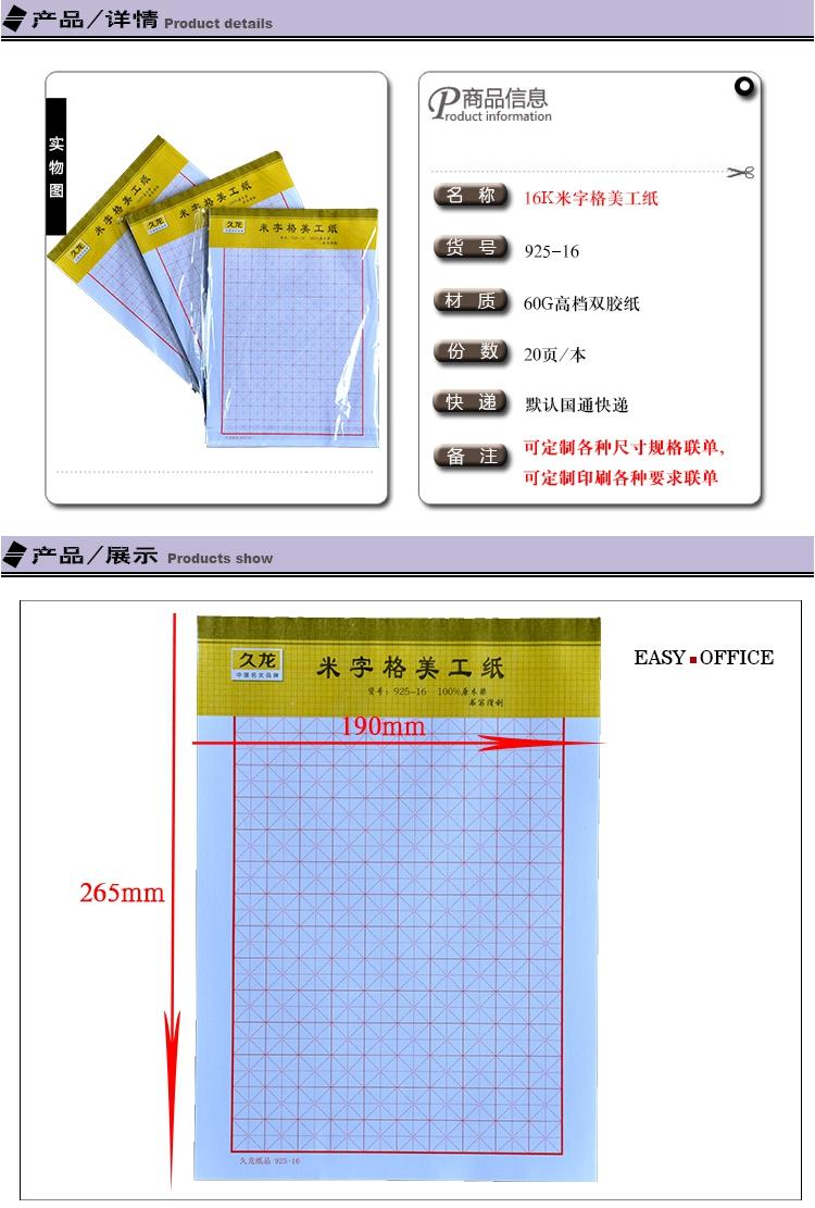 硬笔书法练习簿方格田字格米字格红单线双线信纸稿纸美工纸