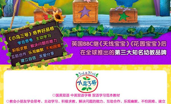 小鸟3号全集10dvd儿童早教唱歌跳舞故事英语动画片