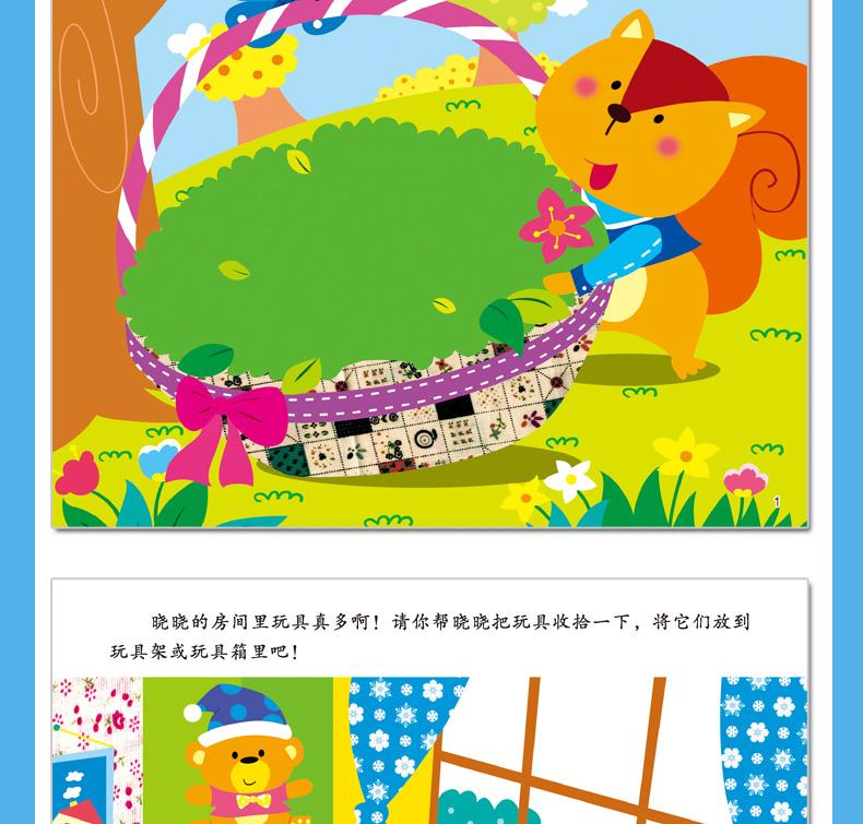 书粘贴画-3 4 5儿童贴画书贴纸书益智趣味神奇贴纸