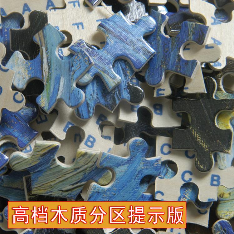 托马斯梦幻城堡木质拼图1000片白卡星空拼图送图纸拼图胶特价包邮