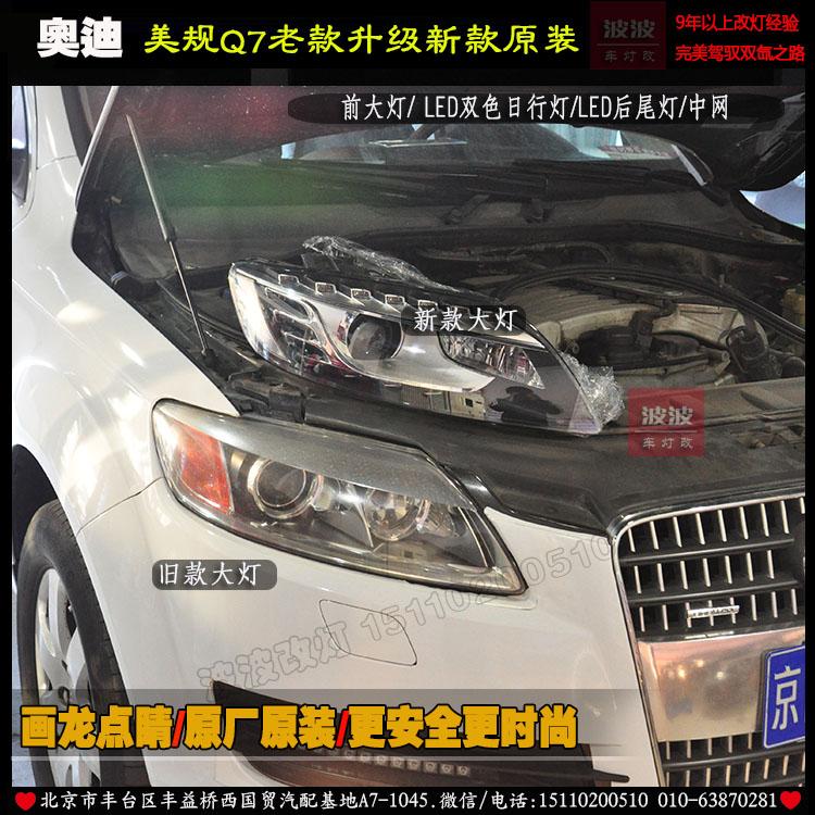 Автомобильные лампы Q7led Audi светодиодные дневные огни вождения, сигнал поворота привело тормозные огни HID ксеноновые фары, измененной Пекин Audi