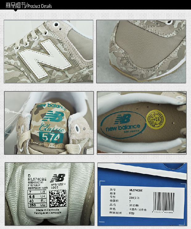 Кроссовки New Balance NB ML574CBE New Balance