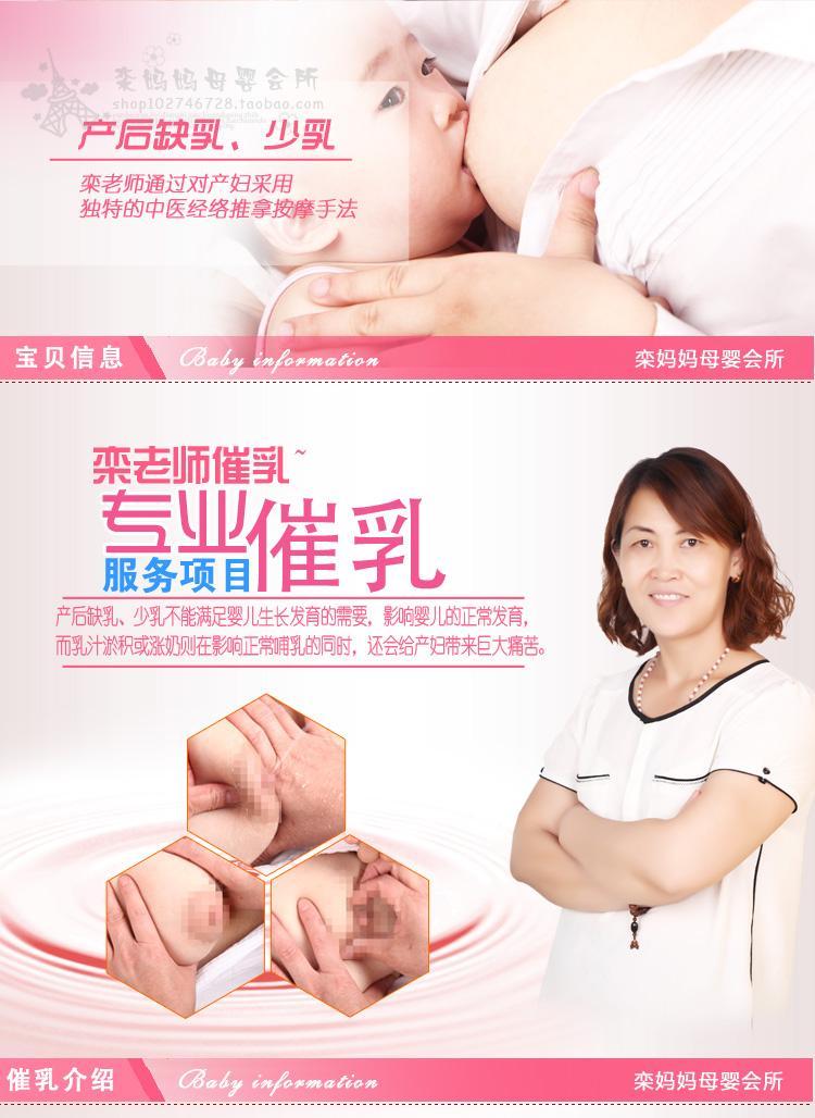 Пекин Луан мать tongru отдела, пролактина и мастит, молоко опухшие груди менее предлагает 24-часовой сервис
