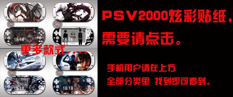 Наклейка для PS Vita   PSV2000 PSV