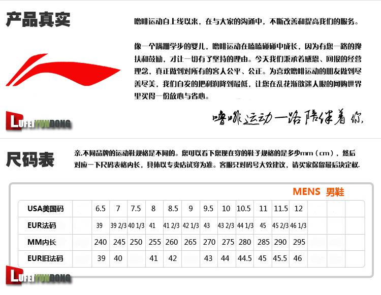 Спортивная обувь Lining AYCG011-1