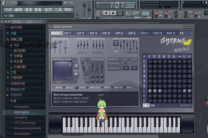 音乐制作软件 fl studio 11 水果编曲伴奏制作 专业编配乐器软件图片