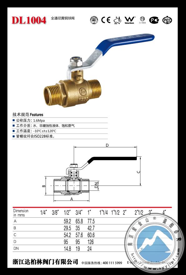 最新 PE燃气球阀080515 PPT文档资料 图片/文字技巧 PPT