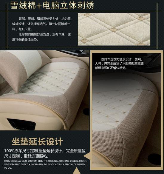 四季棉垫 智跑k5福瑞迪专用坐垫 赛拉图狮跑秀尔汽车座垫9高清图片