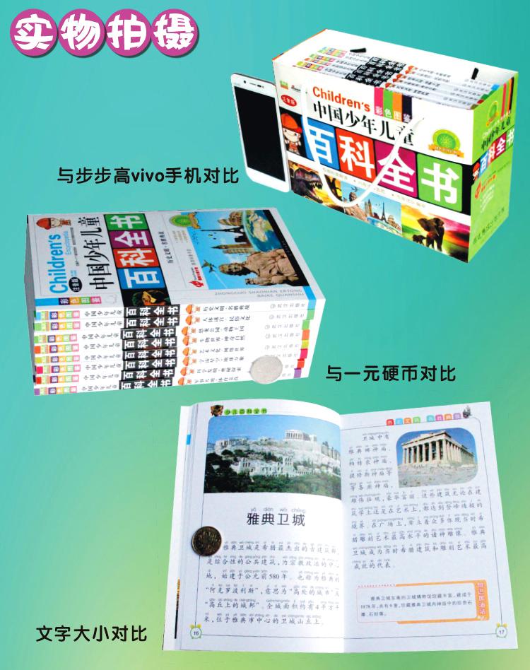 少儿版百科全书 中国少年儿童百科全书