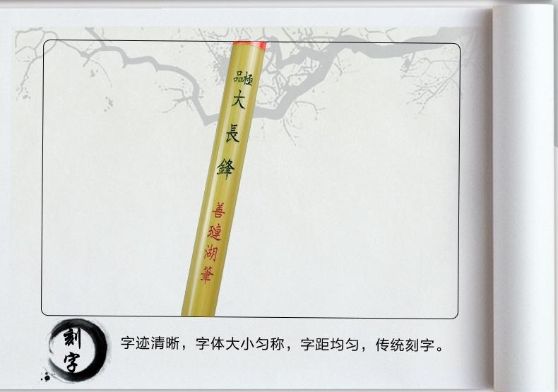Кисть для письма Qinglian village