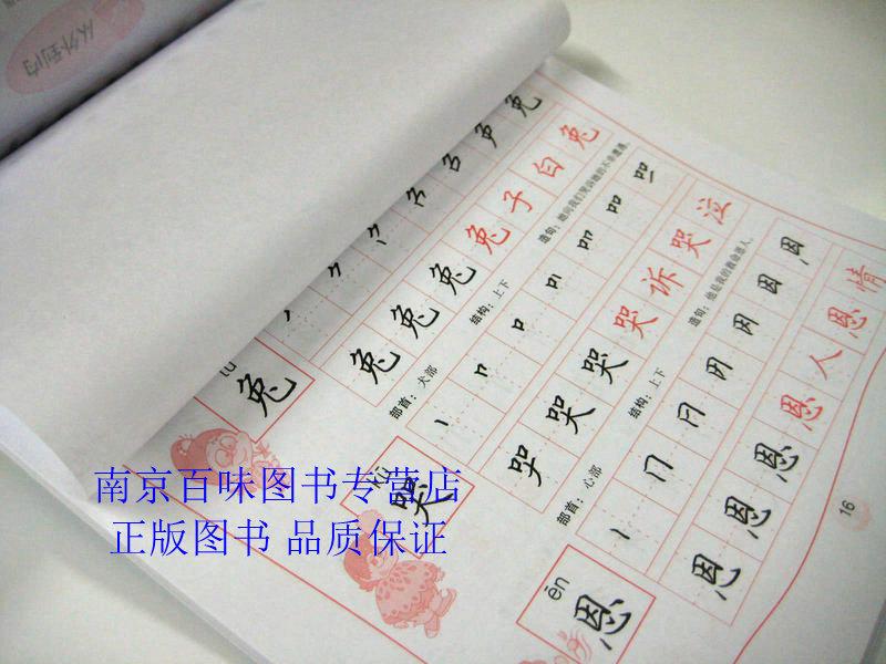 小学生笔顺规范字帖 楷书 田英章硬笔书法钢笔字帖 带透明临摹纸
