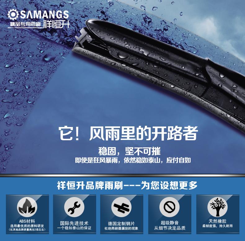 2014款日产新天籁雨刷器 13款尼桑公爵雨刮原装正品无骨刮高清图片