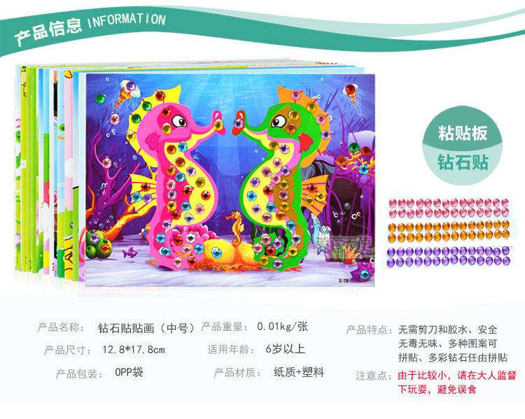 大号EVA儿童钻石画贴纸贴画晶彩画创意DIY手工水晶贴画 原价58.00