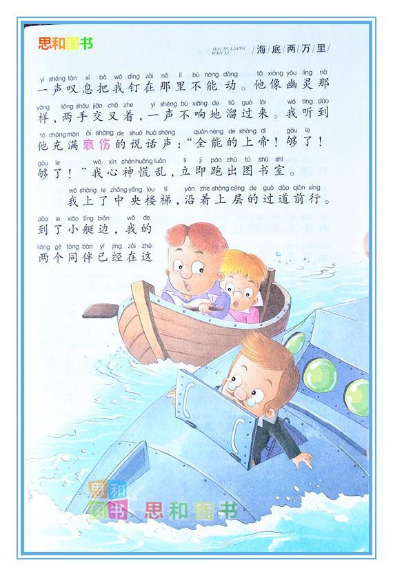 正版 凡尔纳海底两万里青少年注音版美绘本 1 2 3年级小学生课外必读