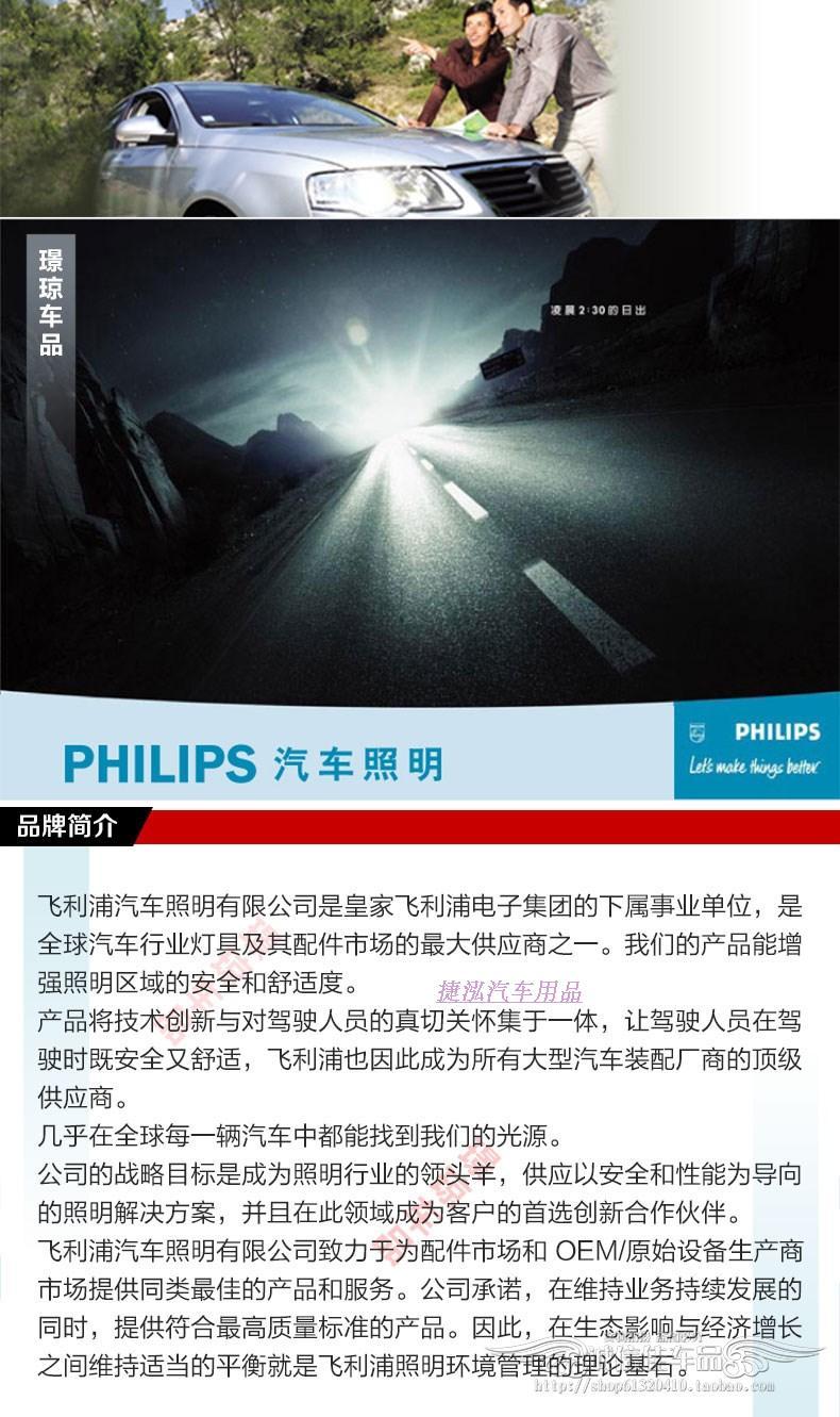 正品 philips飞利浦汽车大灯泡h1 h3 h4 h7 12v55w 近光 远高清图片